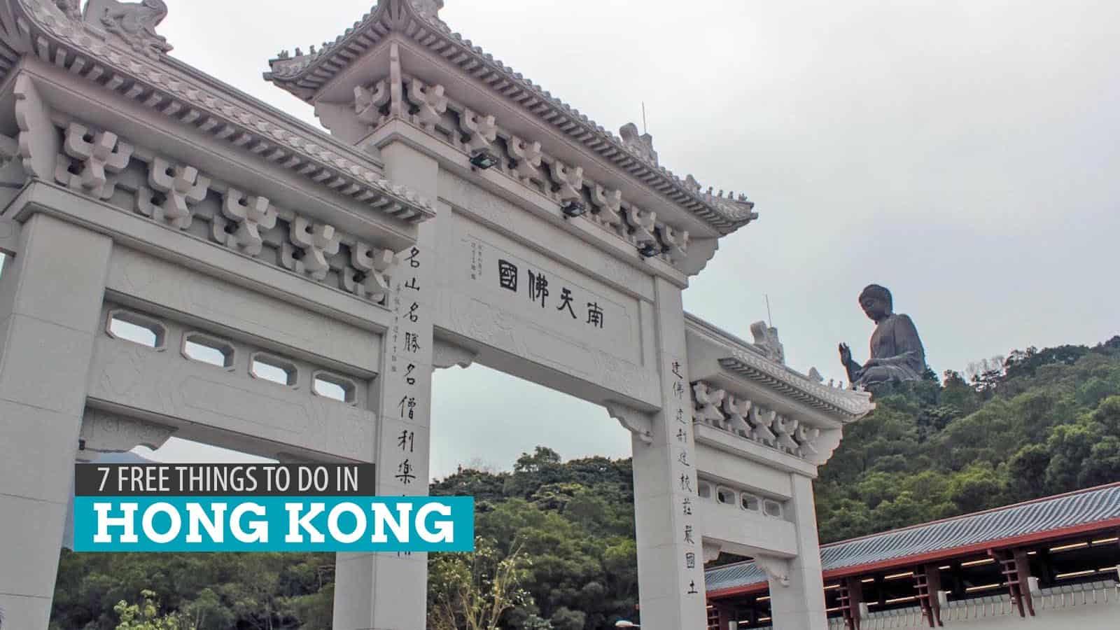 香港的7个免费活动   穷游者的行程安排博客