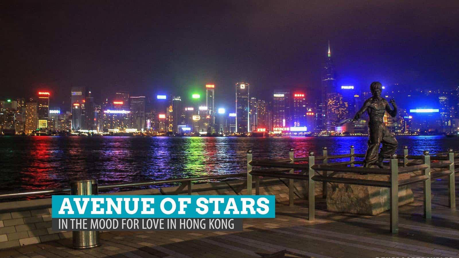 星光大道。在香港的爱的心情 | 穷游者的行程博客