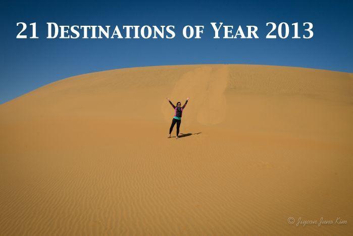 2013年的21个目的地