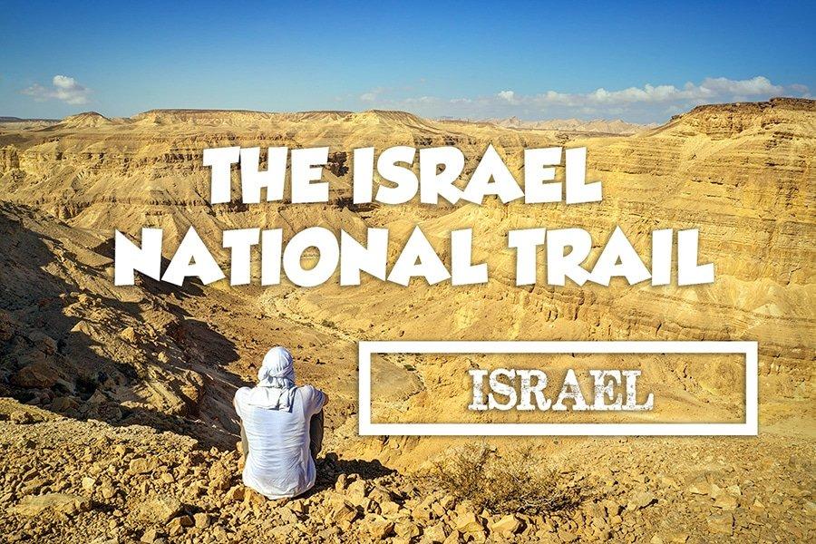 徒步穿越圣地:以色列的国家道路