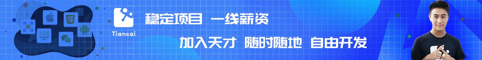 [远程][兼职][自由职业] 天才科技招募全球 React/Node/RN 开发者