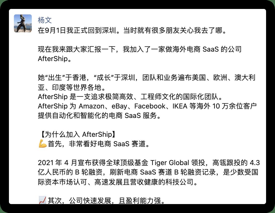 [深圳][20-40k] AfterShip 内推 [全程远程面试]